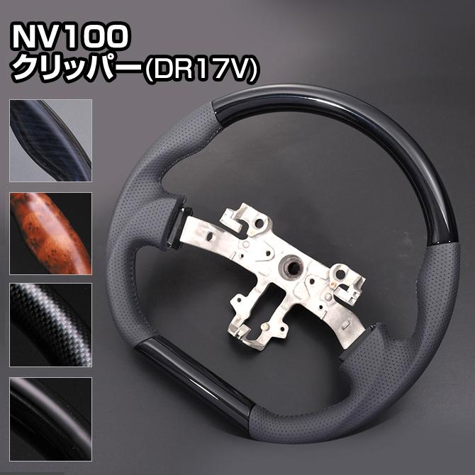NV100 クリッパー (DR17V) ステアリング/ハンドル(ノーマル/ガングリップ)日産 (車種専用)
