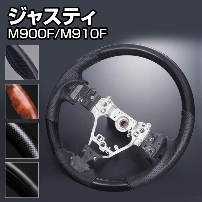 ジャスティ (M900F/M910F) ステアリング/ハンドル(ノーマル/ガングリップ)スバル (車種専用)