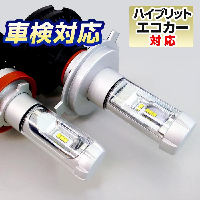 (車検対応)LED ヘッドライト (H4 HiLow H7 H8/H11 HB3/HB4)高性能チップ搭載(ファンレス仕様)3色カラーチェンジ可能 50W 6000ルーメン 【Stakeholder HOMING-X】