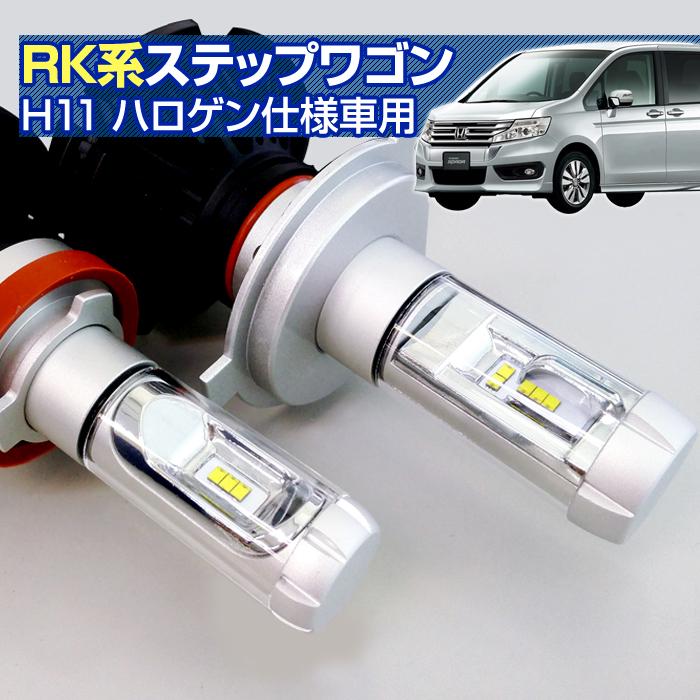 (返金保証)RK ステップワゴン(RK系)用 LEDヘッドライト H11(ハロゲン仕様車用)