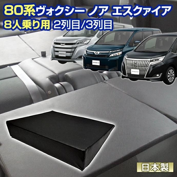 80 ヴォクシー ノア エスクァイア(80系) NOAH VOXY 車中泊 すきまクッション(4個セット)8人乗り用 2列目3列目(M 2個/S 2個)(シートフラット エアーマット マットレス エアベッド キャンピングカー オートキャンプ 日本製)