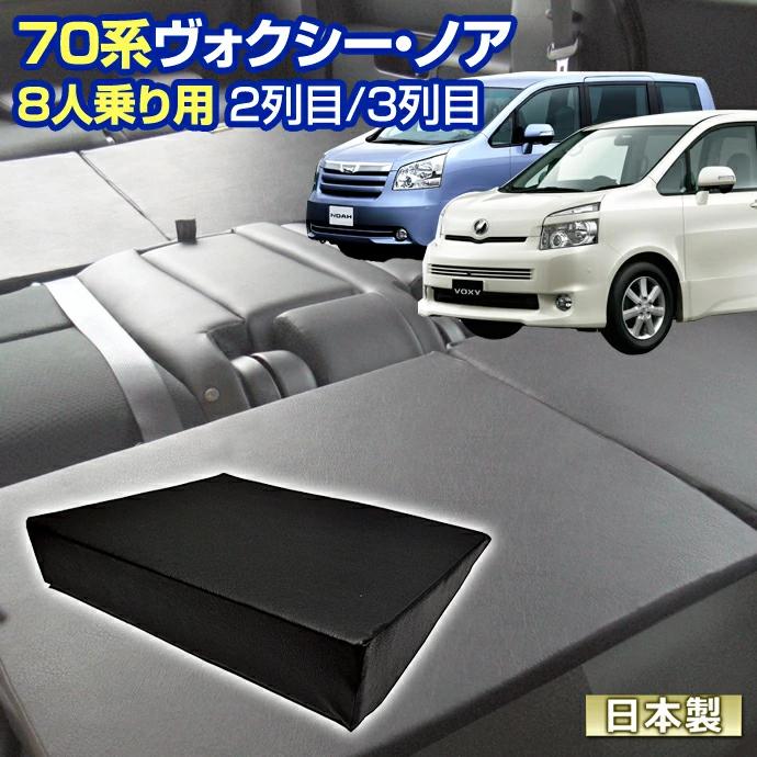 70 ヴォクシー ノア (70系)NOAH VOXY 車中泊 すきまクッション(4個セット) 8人乗り用 2列目3列目(M 4個)(シートフラット スペース エアーマット マットレス エアベッド キャンピングカー オートキャンプ 日本製)