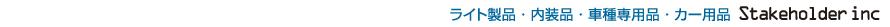 ステークホルダー 車ドレスアップ:カー用品ドレスアップパーツ専門店 ステークホルダー