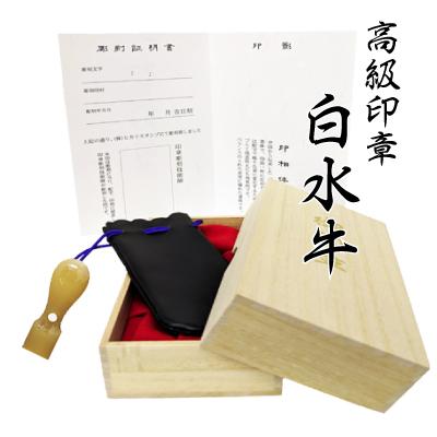 印鑑 法人印鑑 銀行印 牛角 天丸 18.0mm 桐箱付き 配送料無料