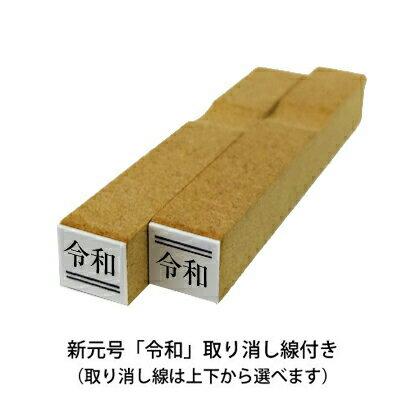 定形 ゴム印 新元号【令和 取り消し線 付き】(5×7mm)kp