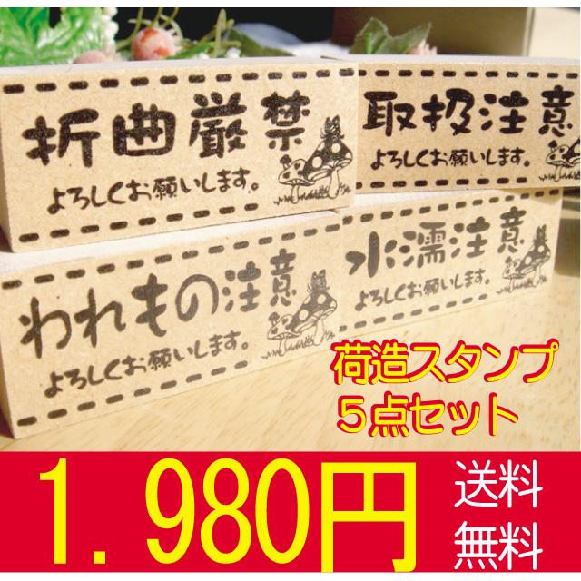 【送料無料!】便利でかわいい注意スタンプ折曲厳禁などなどにオススメ!荷造りスタンプセット☆全二種類からお選び頂けます♪TYUI-01