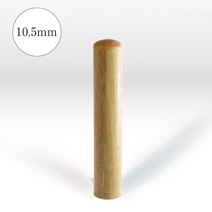 楓【10.5mm】 印鑑 実印 会社印 銀行印 社印 認印 はんこ