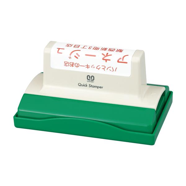 サンビー クイックスタンパー(別製品)大型 65×100mm 長型【Bタイプ】他のサイズ・タイプも販売しております サイズ・タイプをよくご確認の上ご注文ください