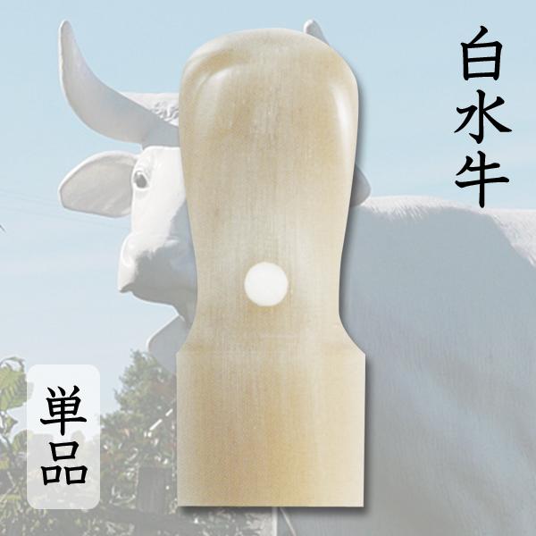 【法人印鑑】白水牛 18.0mm(角印/銀行印/認印/実印/会社設立/法人印)【送料無料】