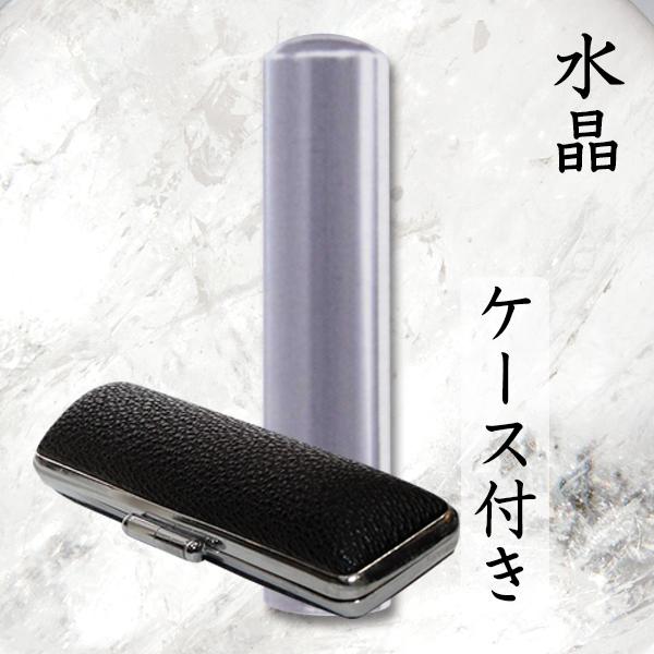 【個人印鑑】水晶 18.0mm(銀行印/認印/実印)牛モミ革 印鑑ケース付【送料無料】