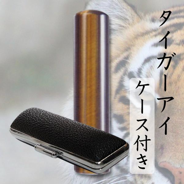【個人印鑑】タイガーアイ 12.0mm(銀行印/認印/実印)牛モミ革 印鑑ケース付【送料無料】