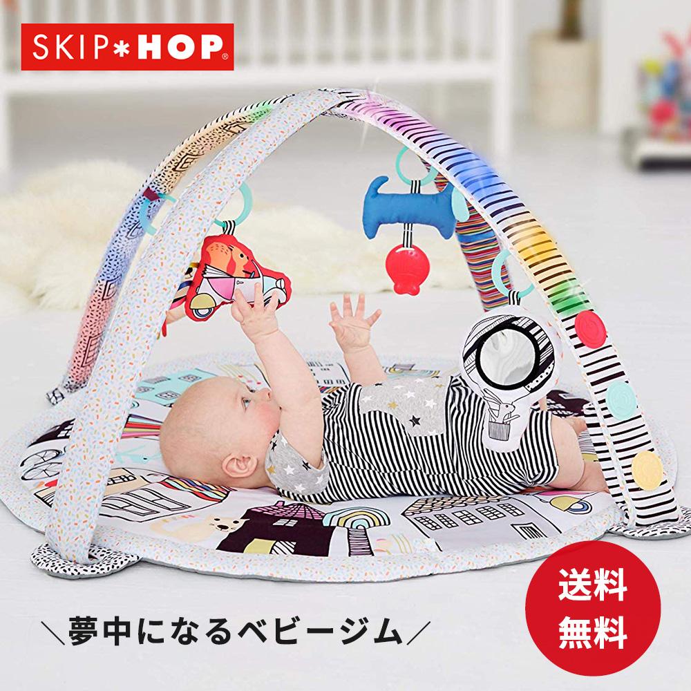 【送料無料】【あす楽】 SKIP HOP スキップホップ フレンチヴィレッジ・アクティビティジム プレイジム 赤ちゃん プレイマット ベビー ベビージム 男の子 女の子 知育玩具 かわいい おしゃれ お誕生日 出産祝い プレゼント