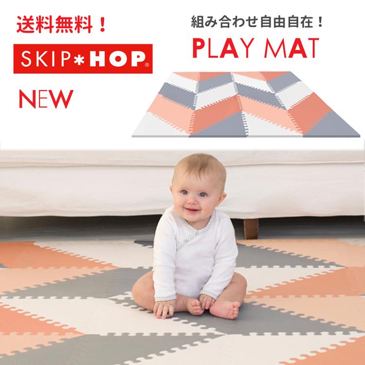 送料無料!プレイマットジオ(グレーピーチ) SKIP*HOP(スキップホップ)クッションフロア タイルマット 赤ちゃん ベビー 出産祝い ギフト インポート【あす楽対応】 SKIPHOP【】【再入荷】