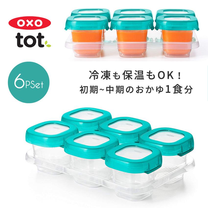 離乳食を冷凍保存できる!便利な容器を教えて~!