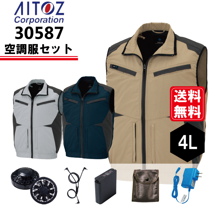 【4L】空調服 ファン・バッテリーセット アイトス AITOZ AZ-30587 ベスト 大きいサイズ 春夏 帯電防止 フルハーネス対応 TC 2020新商品