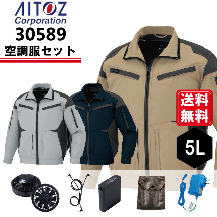 【5L】空調服 ファン・バッテリーセット アイトス AITOZ AZ-30589 長袖ブルゾン 大きいサイズ 春夏 帯電防止 フルハーネス対応 TC 2020新商品