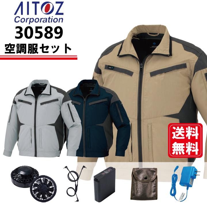 空調服 ファン・バッテリーセット アイトス AITOZ AZ-30589 長袖ブルゾン 春夏 帯電防止 フルハーネス対応 TC 2020新商品