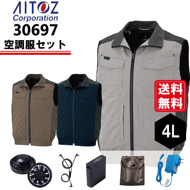 【4L】空調服 ファン・バッテリーセット アイトス AITOZ AZ-30697 ベスト 大きいサイズ 春夏 帯電防止 遮熱 吸汗速乾 UVカット フルハーネス対応 TC 2020新商品