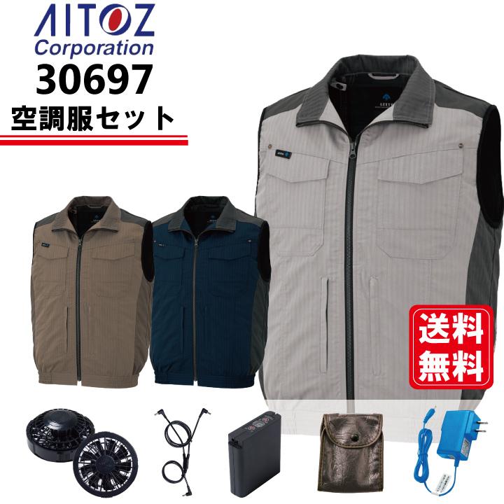 空調服 ファン・バッテリーセット アイトス AITOZ AZ-30697 ベスト 春夏 帯電防止 遮熱 吸汗速乾 UVカット フルハーネス対応 TC 2020新商品