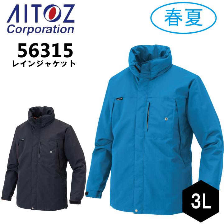 アイトス AITOZ AZ-56315 DiAPLEX レインウェア 全天候型ジャケット 合羽 3L 大きいサイズ 透湿防水 防風 撥水 ナイロン100% 2020新商品