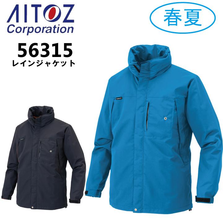 アイトス AITOZ AZ-56315 DiAPLEX レインウェア 全天候型ジャケット 合羽 透湿防水 防風 撥水 ナイロン100% 2020新商品