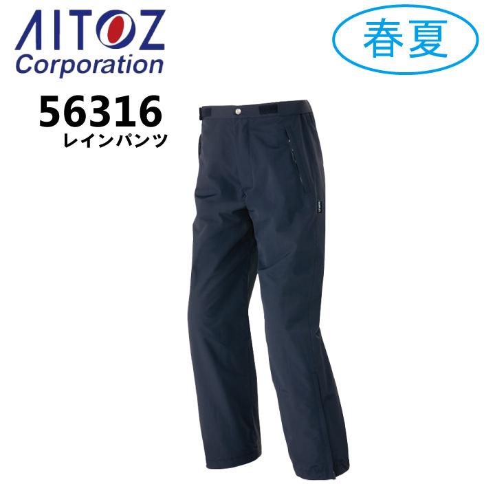 アイトス AITOZ AZ-56316 DiAPLEX レインウェア 全天候型パンツ 合羽 透湿防水 防風 撥水 ナイロン100% 2020新商品