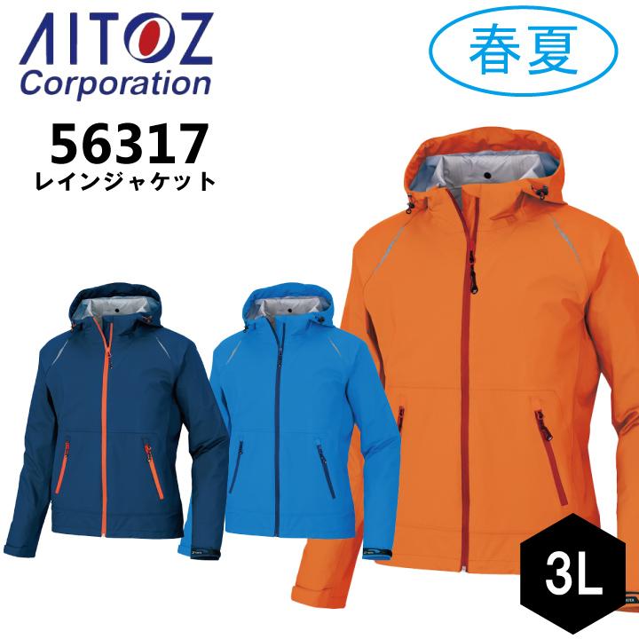 アイトス AITOZ AZ-56317 DiAPLEX レインウェア 全天候型ジャケット 合羽 3L 大きいサイズ ストレッチ 透湿防水 防風 撥水 ナイロン100% 2020新商品