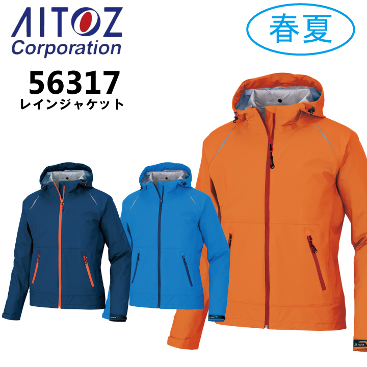 アイトス AITOZ AZ-56317 DiAPLEX レインウェア 全天候型ジャケット 合羽 ストレッチ 透湿防水 防風 ナイロン100% 2020新商品