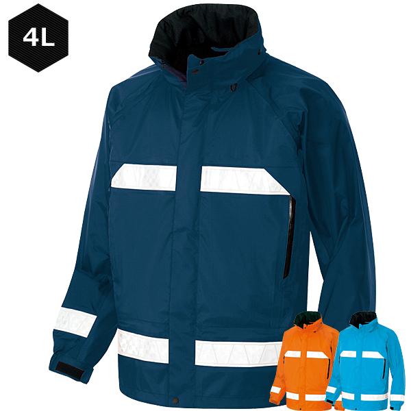 レインウェア カッパ レインスーツ バイク アイトス ディアプレックス AZ-56303 全天候型リフレクタージャケット 4L 大きいサイズ 作業着 作業服
