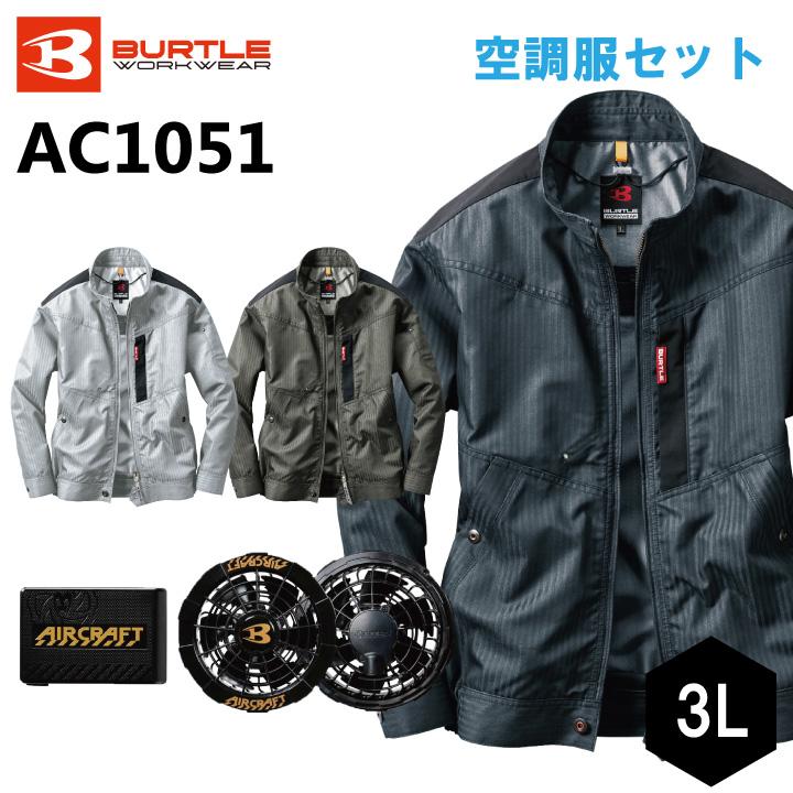 【3L】空調服 新ファン・バッテリーセット BURTLE バートル AC1051 エアークラフト ジャケット