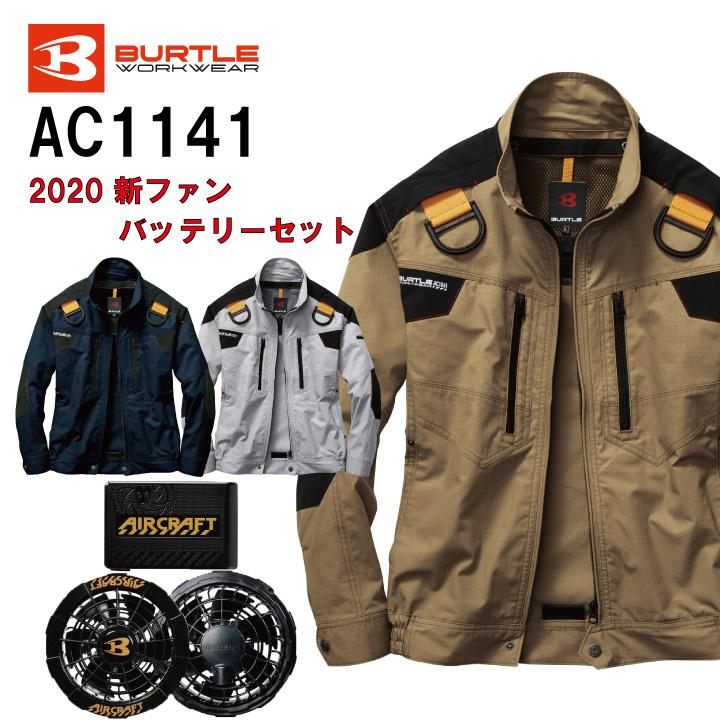 空調服 新ファン・バッテリーセット BURTLE バートル AC1141 エアークラフト 長袖ブルゾン フルハーネス対応 綿100%