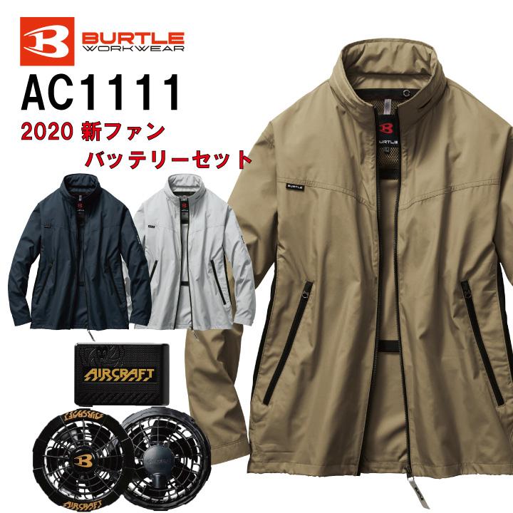 空調服 新ファン・バッテリーセット BURTLE バートル AC1111 エアークラフト 長袖ジャケット ポリエステル100%