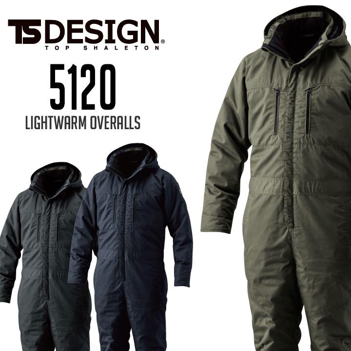 作業着 作業服 秋冬 ライトウォームオーバーオール 5120 3L 4L 大きいサイズ TS-DESIGN 綿100% 撥水