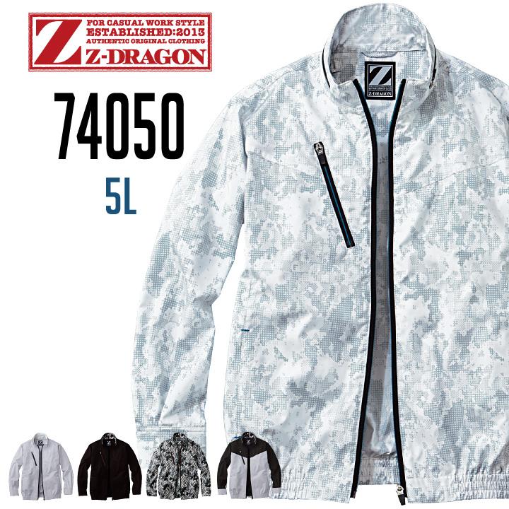 5L 空調服 Z DRAGON 74050 長袖ブルゾン Jichodo 自重堂ファン・バッテリー別売ポリエステル100野帳対応3RjLq54A