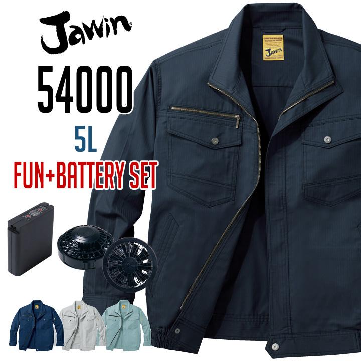 【5L】空調服 Jawin 54000 長袖ブルゾン Jichodo 自重堂 (ファン・バッテリーセット) 帯電防止素材使用 野帳対応
