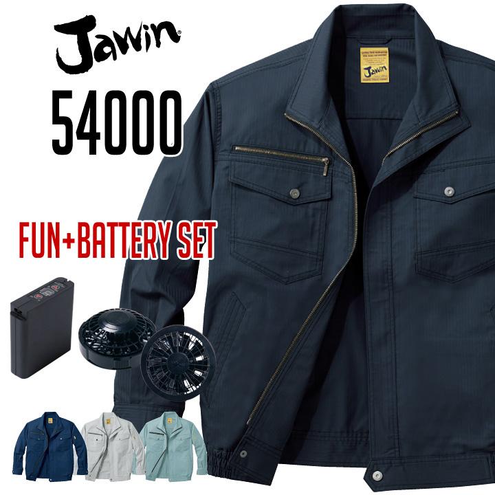 空調服 Jawin 54000 長袖ブルゾン Jichodo 自重堂 (ファン・バッテリーセット) 帯電防止素材使用 野帳対応