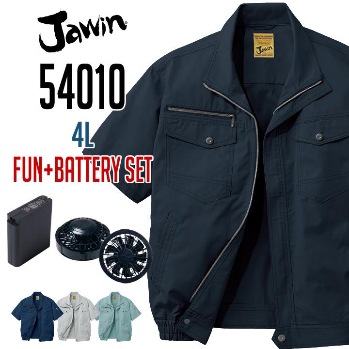 【4L】空調服 Jawin 54010 半袖ブルゾン Jichodo 自重堂 (ファン・バッテリーセット) 帯電防止素材使用 野帳対応