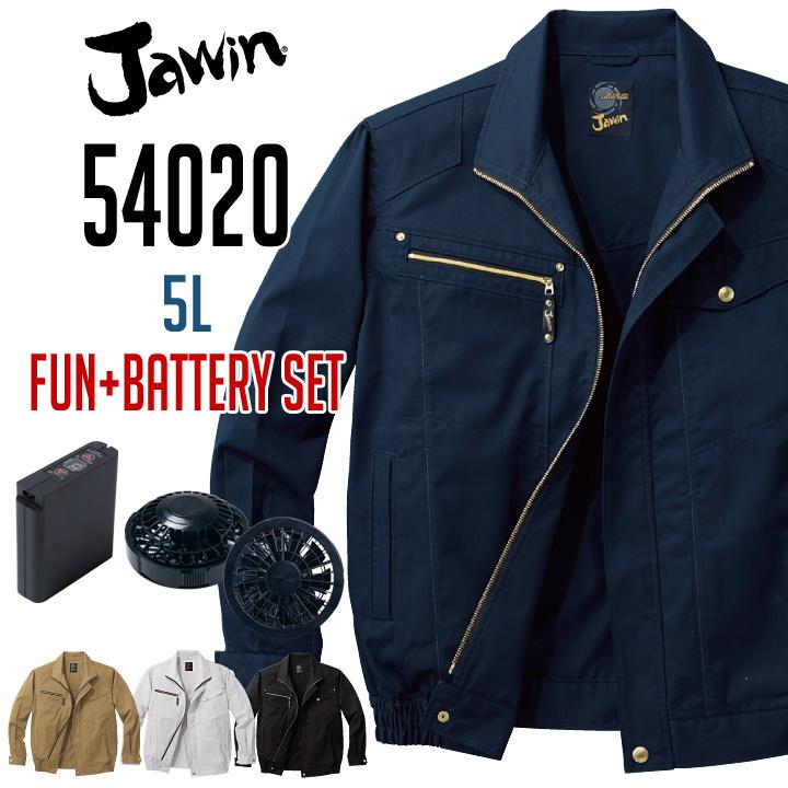 【5L】空調服 Jawin 54020 長袖ブルゾン Jichodo 自重堂 (ファン・バッテリーセット) 帯電防止素材使用 野帳対応