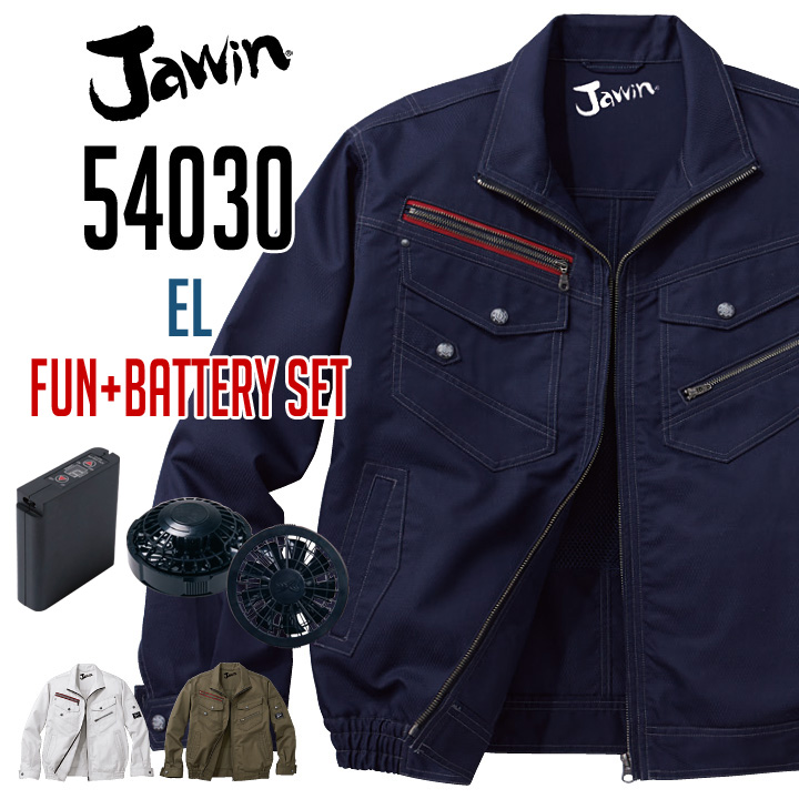 【EL】空調服 Jawin 54030 長袖ブルゾン Jichodo 自重堂 (ファン・バッテリーセット) 帯電防止素材使用 野帳対応