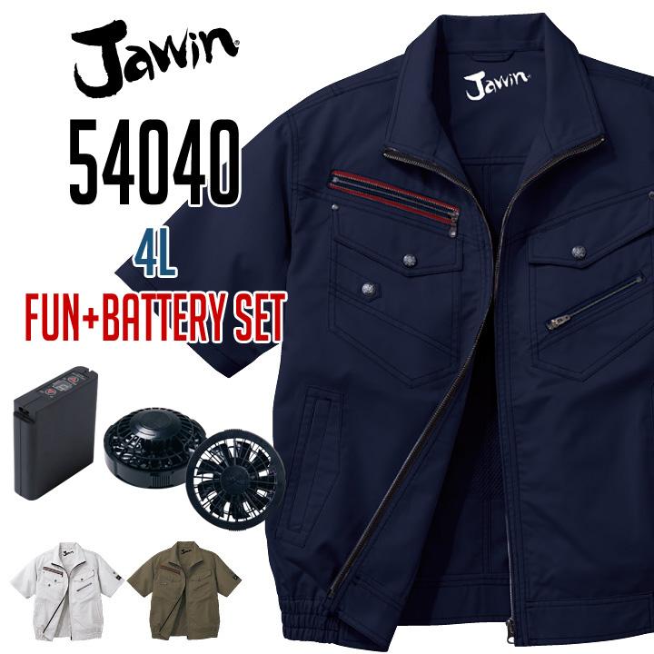 【4L】空調服 Jawin 54040 半袖ブルゾン Jichodo 自重堂 (ファン・バッテリーセット) 帯電防止素材使用 野帳対応