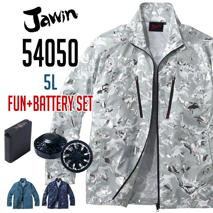 【5L】空調服 Jawin 54050 長袖ジャケット Jichodo 自重堂 (ファン・バッテリーセット) ポリエステル100% 野帳対応