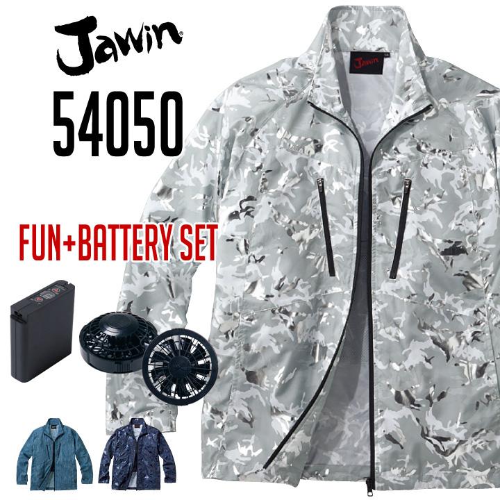 空調服 Jawin 54050 長袖ジャケット Jichodo 自重堂 (ファン・バッテリーセット) ポリエステル100% 野帳対応