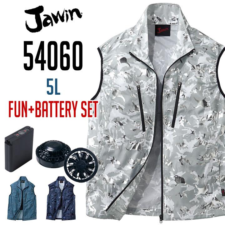 【5L】空調服 Jawin 54060 ベスト Jichodo 自重堂 (ファン・バッテリーセット) ポリエステル100% 野帳対応