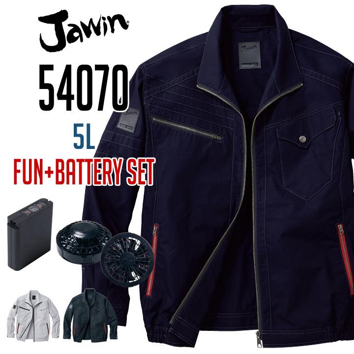 【5L】空調服 Jawin 54070 長袖ブルゾン Jichodo 自重堂 (ファン・バッテリーセット) 綿100% 野帳対応