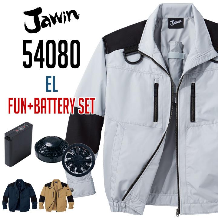 【EL】空調服 Jawin 54080 長袖ブルゾン Jichodo 自重堂 (ファン・バッテリーセット) フルハーネス対応 野帳対応