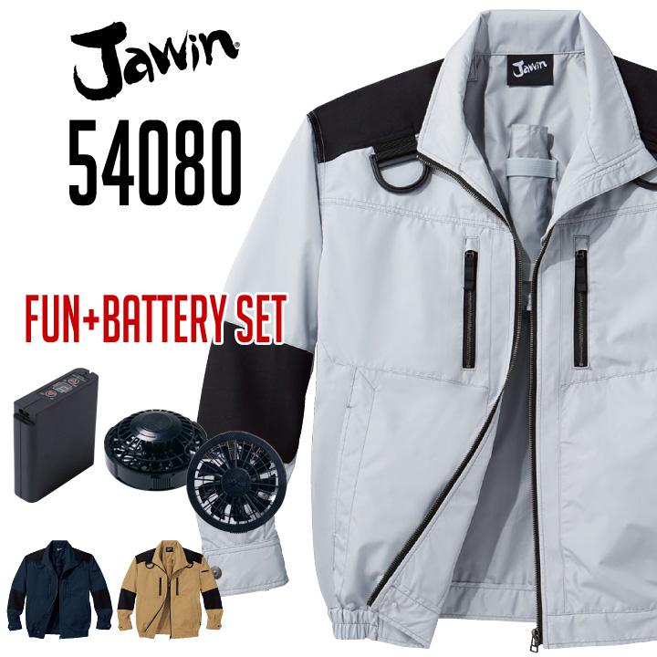 空調服 Jawin 54080 長袖ブルゾン Jichodo 自重堂 (ファン・バッテリーセット) フルハーネス対応 野帳対応