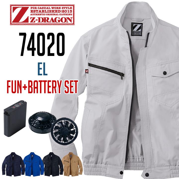 【EL】空調服 Z-DRAGON 74020 長袖ブルゾン Jichodo 自重堂 (ファン・バッテリーセット) 野帳対応