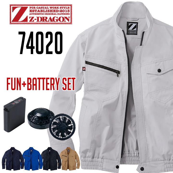 空調服 Z-DRAGON 74020 長袖ブルゾン Jichodo 自重堂 (ファン・バッテリーセット) 野帳対応