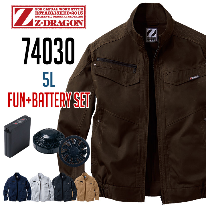 【5L】空調服 Z-DRAGON 74030 長袖ブルゾン Jichodo 自重堂 (ファン・バッテリーセット) 帯電防止素材使用 野帳対応