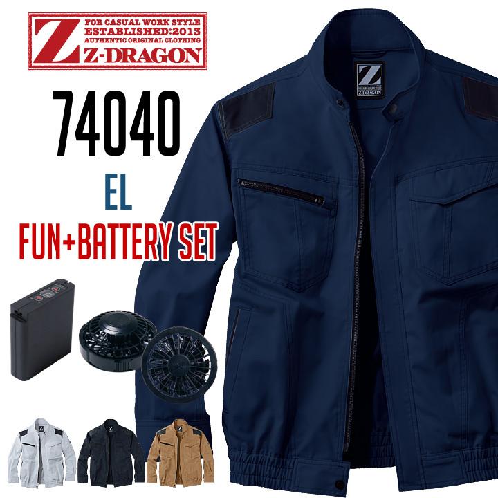 【EL】空調服 Z-DRAGON 74040 長袖ブルゾン Jichodo 自重堂 (ファン・バッテリーセット) 帯電防止素材使用 野帳対応